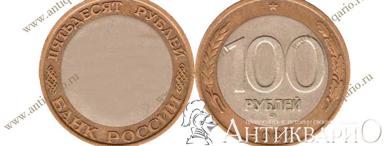 монета 100 рублей не имеет орла