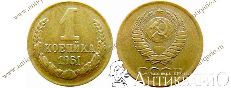 монета «Коепйка» вместо «Копейка»