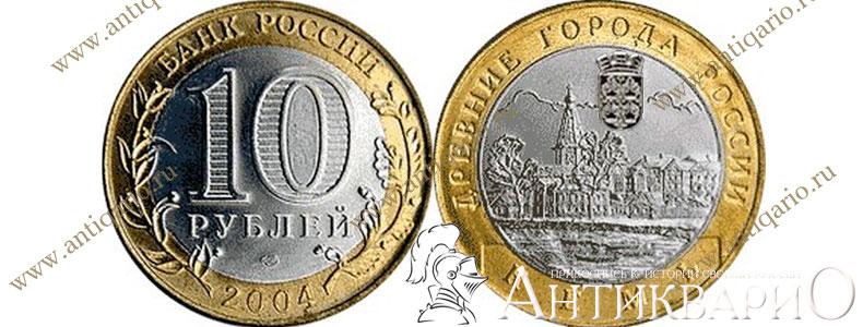 10 рублей город Кемь, а герб на ней изобразили Димитровский