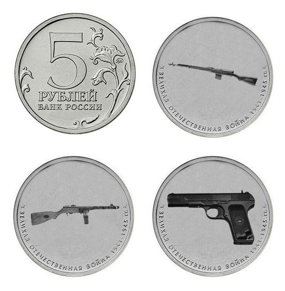 монеты, посвященные 75-летию Победы в ВОВ 1941-1945 гг.