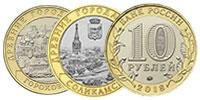 скупка биметаллических 10 рублей