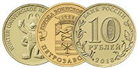 выкуп гвс 10 рублей