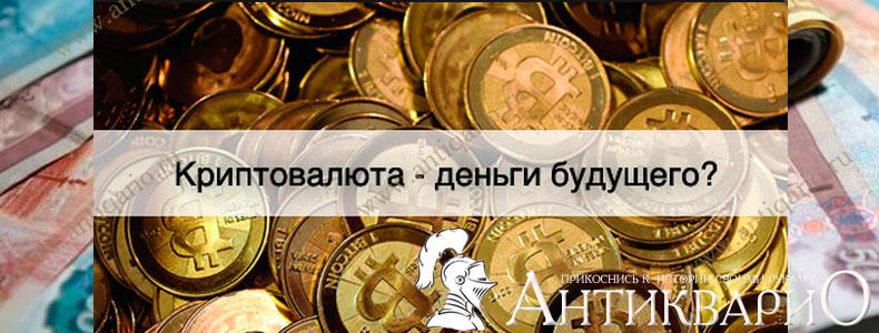 Цифровая валюта в России