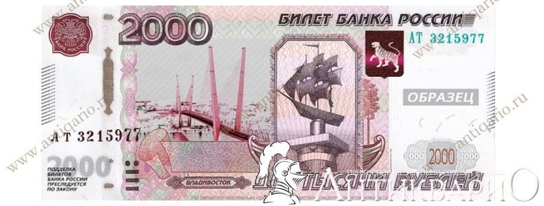 новая купюра 2000 рублей 2017 года выйдет в обращение в октябре