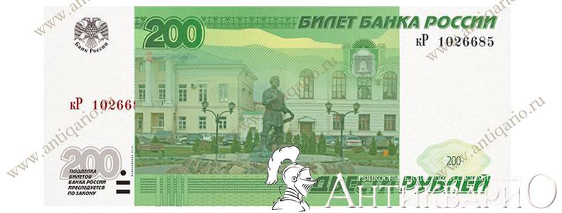 новая купюра 200 рублей 2017 года выйдет в обращение в октябре