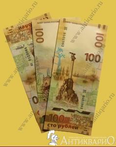 892d4cc605e61 Бумажные деньги и юбилейные банкноты
