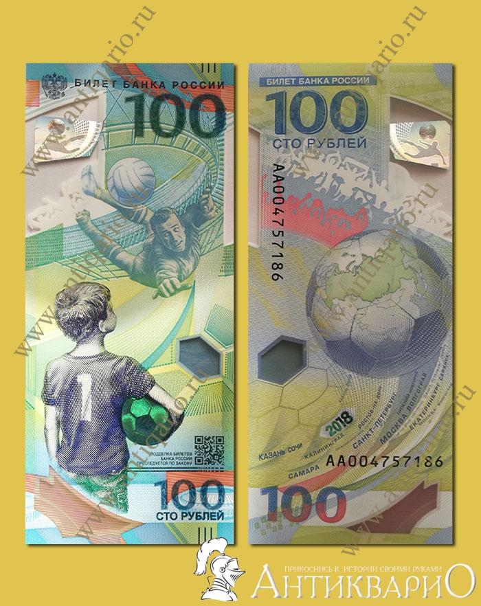 c0b046538887e Юбилейная бумажная полимерная банкнота 100 рублей 2018 Чемпионат ...