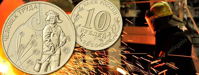 новая монета 10 рублей человек труда