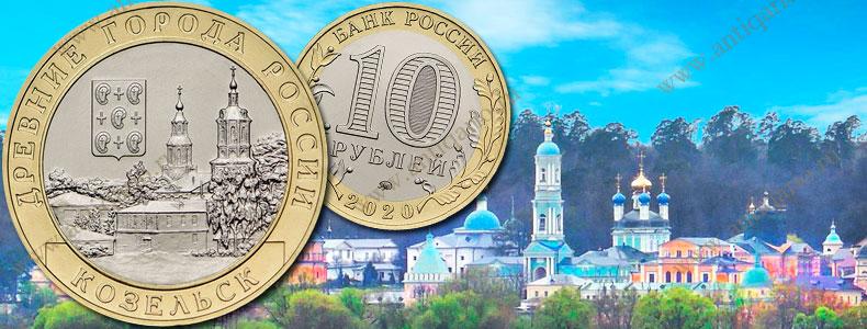 новая монета 10 рублей козельск