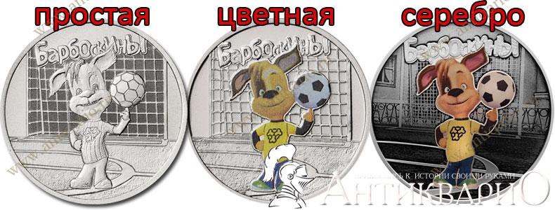 монета «Барбоскины» из серии «Российская (советская) мультипликация» выпущена в трех исполнениях