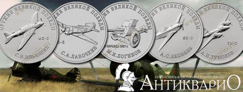 Монеты 25 рублей оружие победы часть 3
