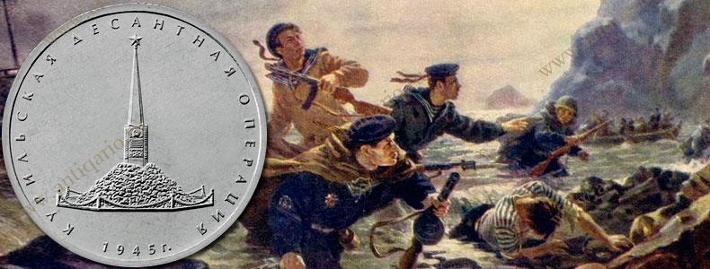 Курильская десантная операция - монета 5 рублей 2020 года