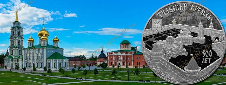 серебряная монета 3 рубля 500 лет возведения Тульского кремля