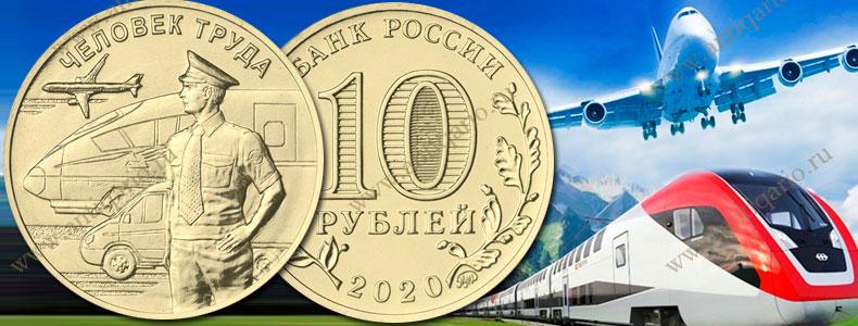 10 рублей Работник транспортной сферы