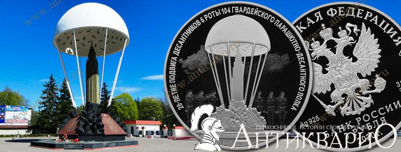 монета 3 рубля 2020 подвиг десантников