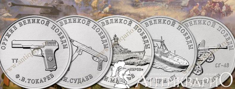 Оружие Великой Победы выпуск 2 (5 монет 2020, конструкторы оружия)