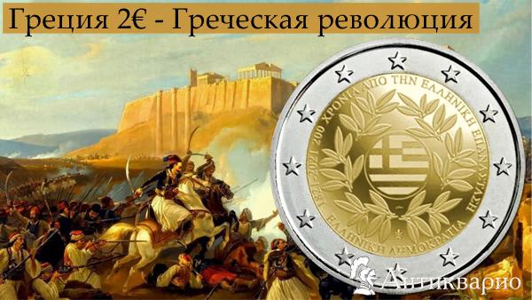2 евро Греция - греческая революция 200 лет