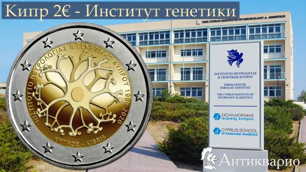 2 евро Кипр - институт генетики