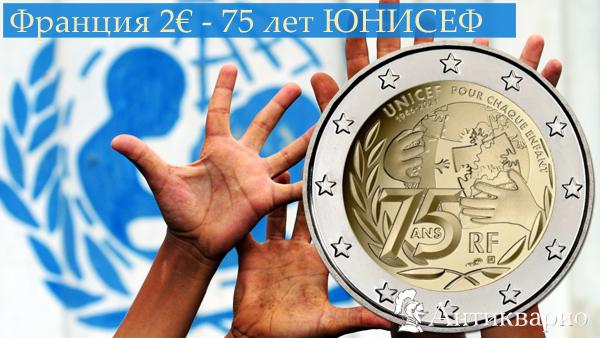 монета 2 евро франция ЮНИСЕФ
