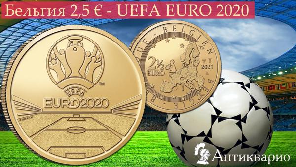 монета 2.5 евро Бельгия - Чемпионат Европы по футболу 2020