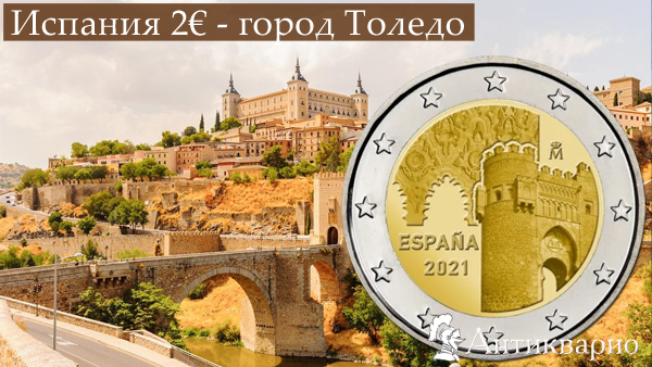 2 евро испания город Толедо