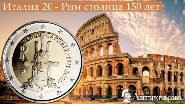 2 евро Италия - Рим столица Италии