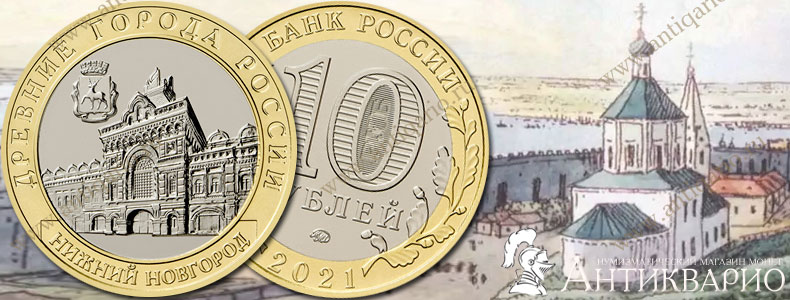 монета 10 рублей Нижний Новгород купить в Антикварио