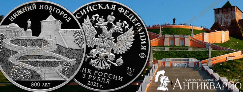 монета 3 рубля Нижний Новгород купить в Антикварио