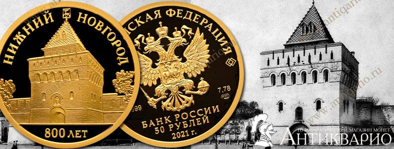 монета 50 рублей Нижний Новгород купить в Антикварио