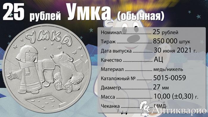 монета 25 рублей Умка