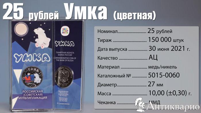 монета 25 рублей Умка цветная