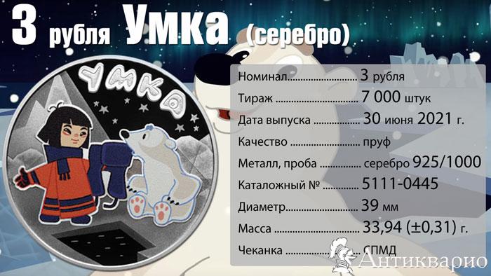монета 3 рубля Умка серебро