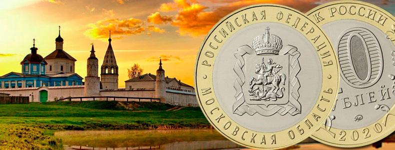 новая монета 10 рублей московская область
