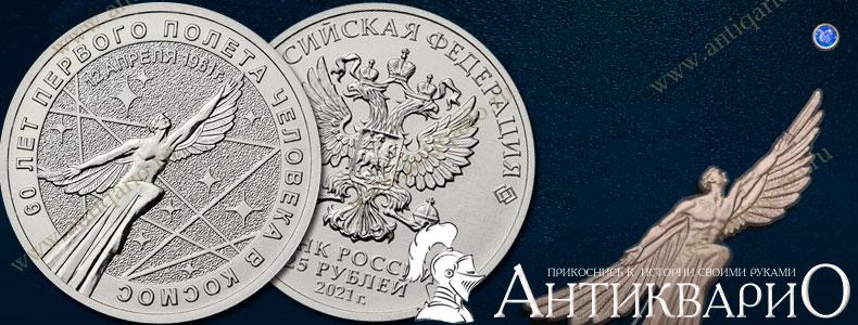 25 рублей 60-летие первого полета человека в космос