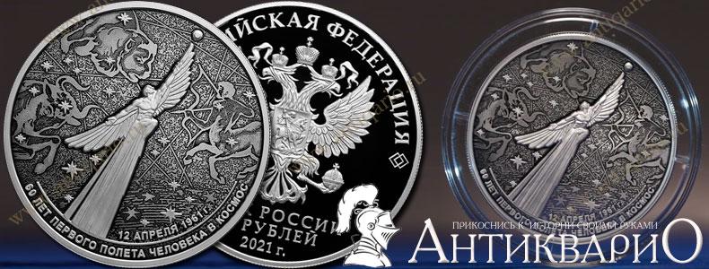серебряная номиналом 25 рублей, тираж 1000 штук